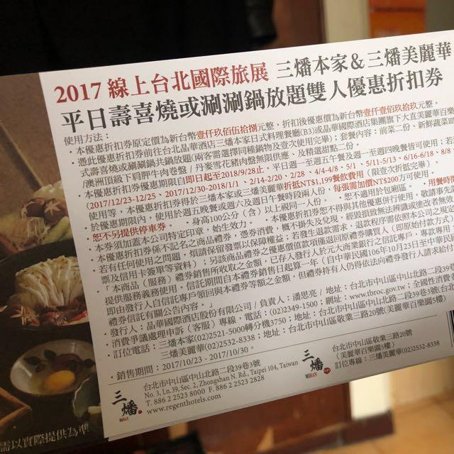 全新 晶華酒店三燔本家 平日午晚餐優惠卷