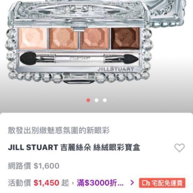 #我的美妝可超取 JILL STUART吉麗絲朵 絲絨眼彩寶盒 4色眼影盤01nudy Venus