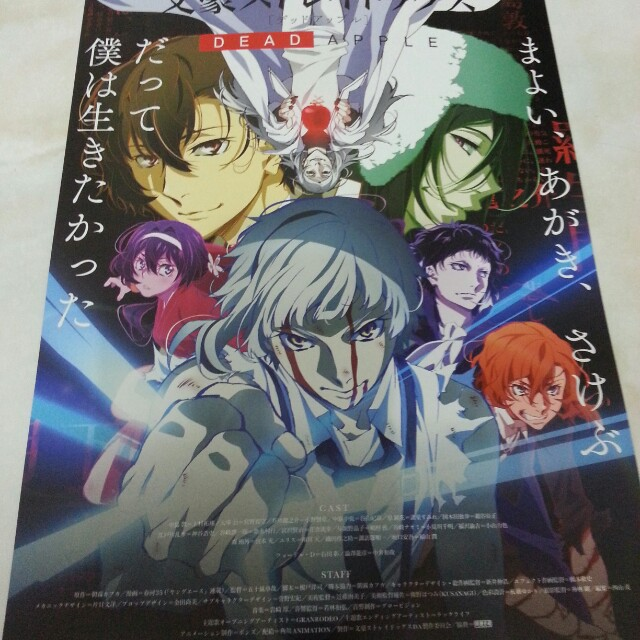Bungo Stray Dogs Dead Apple The Movie Exclusive Poster Entertainment J Pop On Carousell