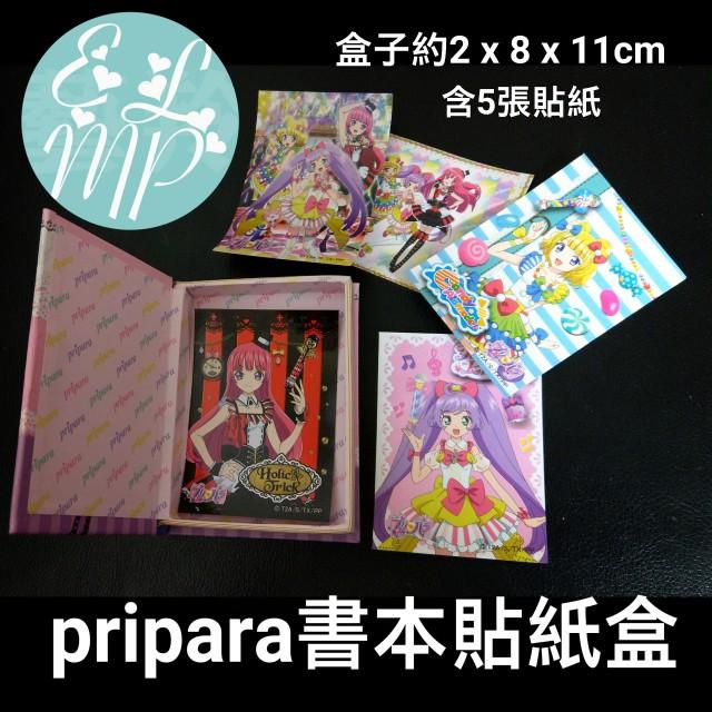 ~☆藝羚小鋪ELMP☆~PriPara 星光樂園  貼紙書本造型貼紙盒 收納盒 置物盒