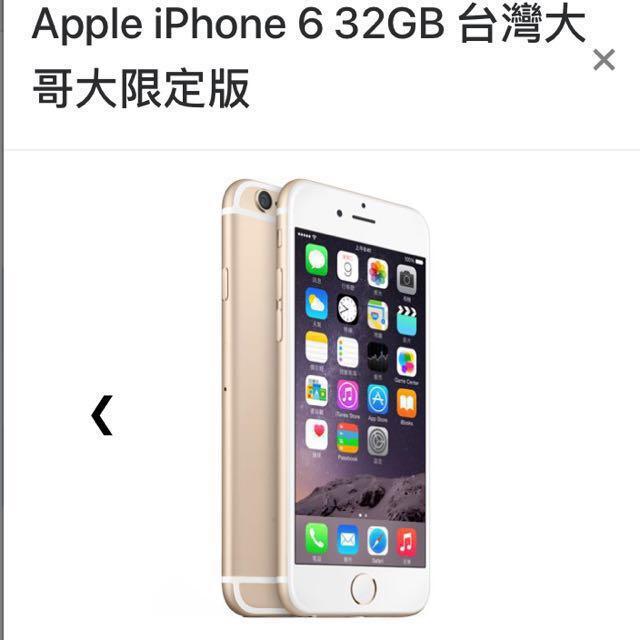 iPhone 6 32G 保固到2018/4