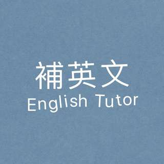 多年教英文經驗 English Tutor