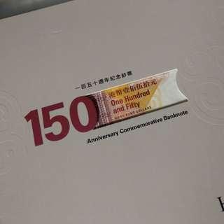 匯豐$150紀念鈔