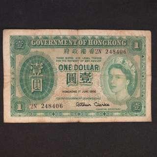 1956年香港一元紙幣