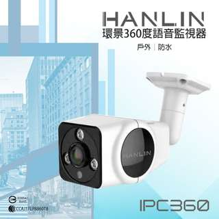 🚚 含32G記憶卡,HANLIN-IPC360 戶外防水環景360度語音監視器 真高清960P
