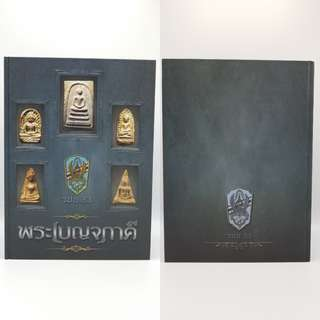 Phra Benjapakee Thai Amulets Historical handbook with full image color picture, hard paperback