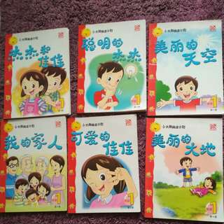 Chinese young Readers