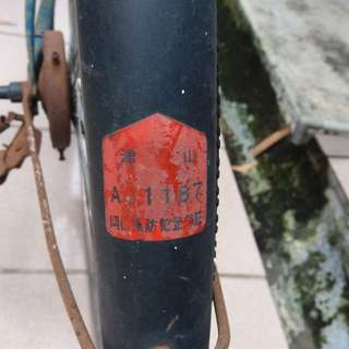 Vintage Japanese Bicycle