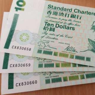 全新連碼10元纸币