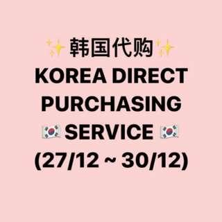 Korea Direct Purchase Service // 韩国代购