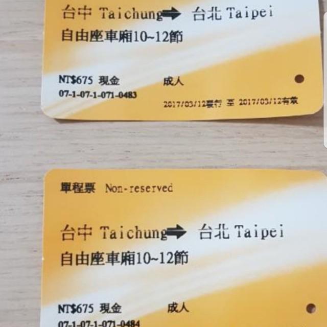 高鐵票根2817/11/23台北到台中,台中到台北