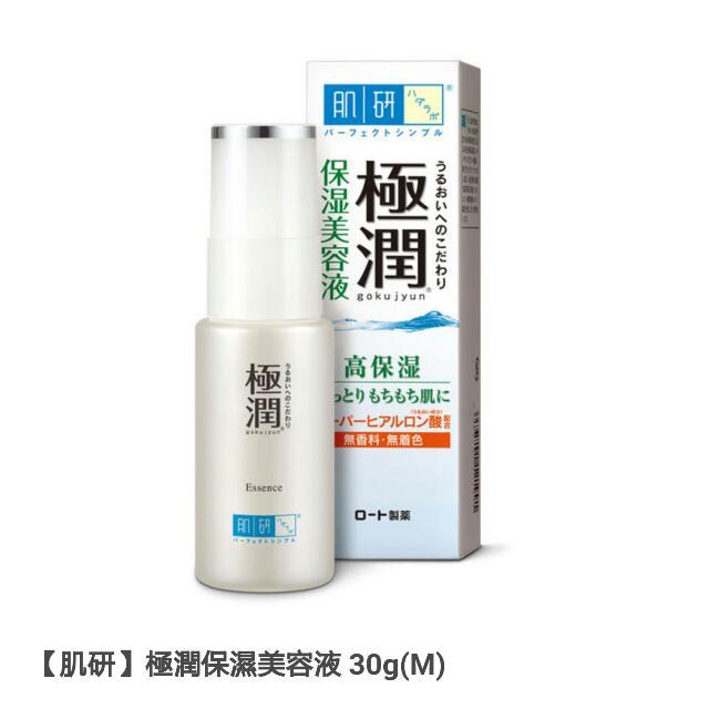 (全新)💕肌研保濕美容液30g
