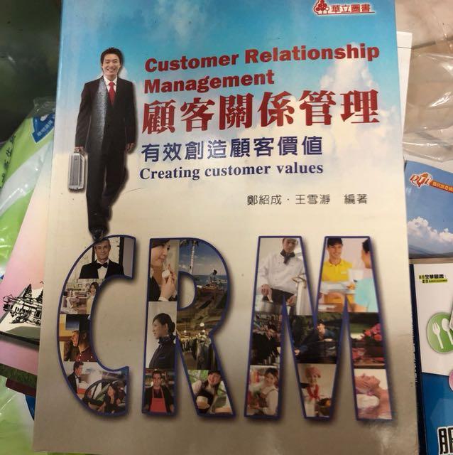 顧客關係管理,有效創造顧客價值