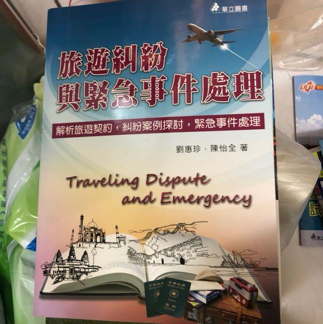 旅遊糾紛與緊急事件處理