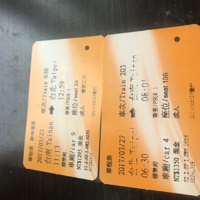 高鐵車票(紀念用)