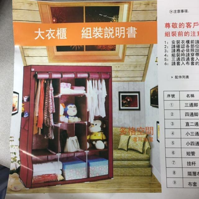 (全新)組裝式大衣櫃