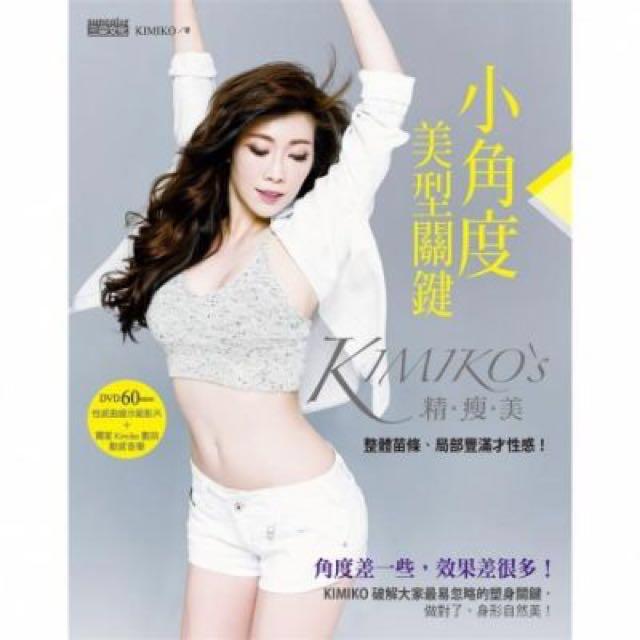 小角度美型關鍵 KIMIKO's 精、瘦、美