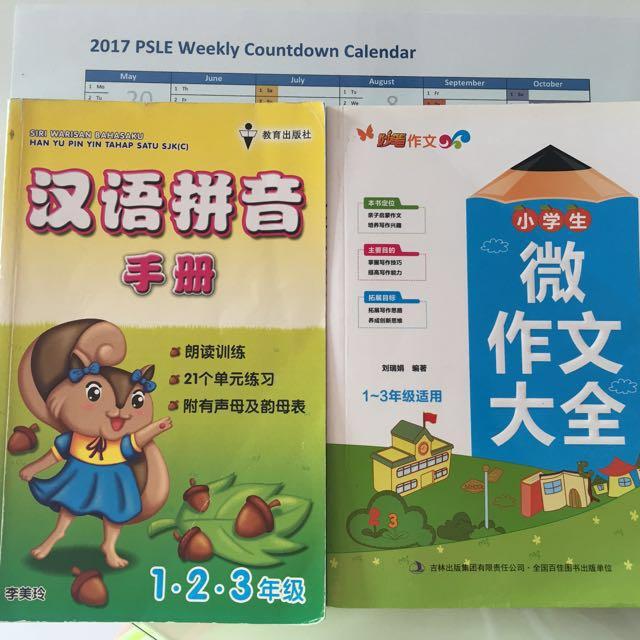 P3 Chinese books - 小三华语/P5 Compo