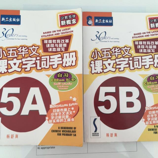 P5 Chinese vocabulary 小五词语手册
