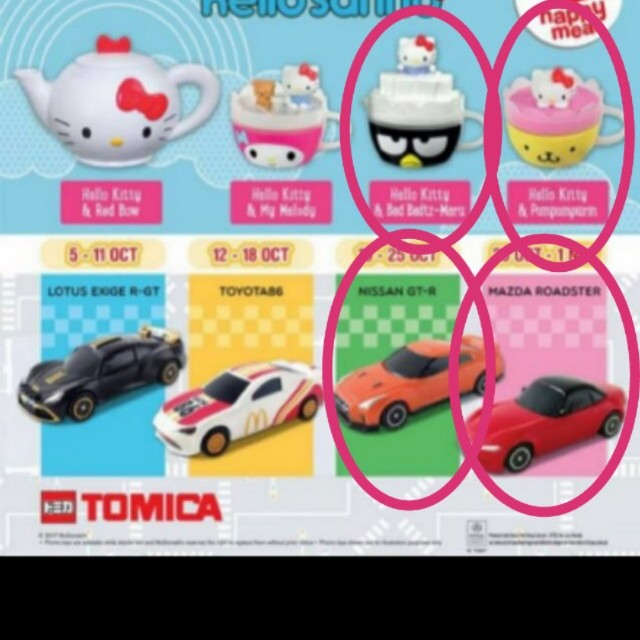 *Reduced* Hello Kitty & Tomica Cars from McDonald's