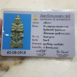 Samakom Amulet Verification Card Service