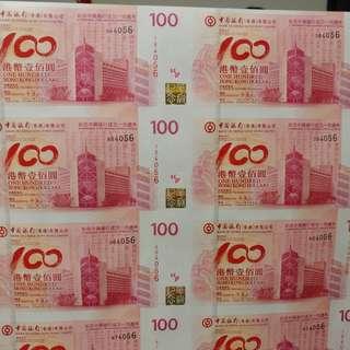 中國銀行 中銀 百年鈔 三十連張 紀念鈔 百元紀念鈔