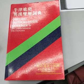 牛津進階英漢雙解詞典附印漢英小詞典