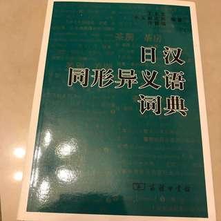 日漢同形異義語詞典