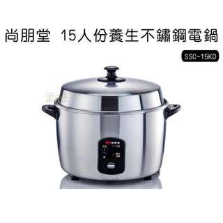 【尋寶趣】15人份養生不鏽鋼電鍋 304不銹鋼 4.6L 自動保溫 電鍋/煮飯/飯鍋/炊飯 SSC-15KD