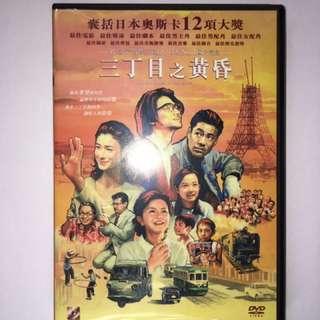 山崎貴 - 電影《三丁目之黃昏》DVD