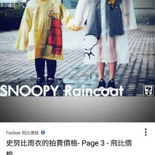 泰國7-11 x Snoppy raincoat特别版小童雨衣