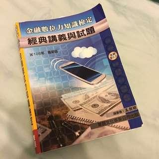 🚚 必中 證照書 金融數位力知識檢定  東展出版 105年