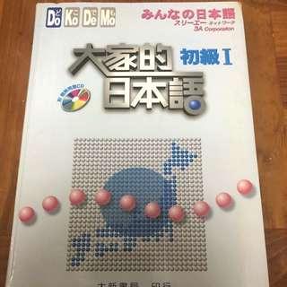 大家的日本語初級