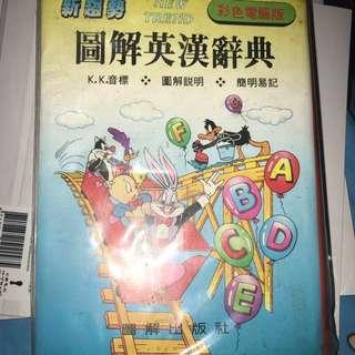 🚚 英漢字典