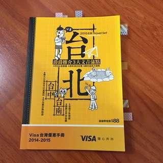 台灣旅行書