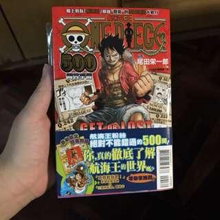 海賊王 航海王 one piece 漫畫 500問答手冊