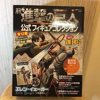 進擊的巨人 公式雜誌