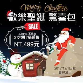 【聖誕大降價 3支499 】CVBS 類比攝影機 420TVL 同外觀不挑款 6mm 8mm