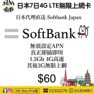 日本4G LTE 7日上網卡