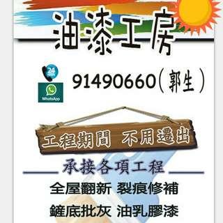 油漆工房,自己接自己公司做,不外判。最重售後服務。免費為客户度新最合悉的油漆方案 如何施工清楚收費。烈紋剝落修補專工單位翻新,不用搬出,免除煩惱,也可做到裝修效果,施工快捷。 考獲香港建造業議會油漆大工資格, 品質保證 whatsapp.91490660.即時報價