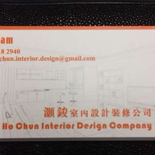 灝鋑室內設計公司