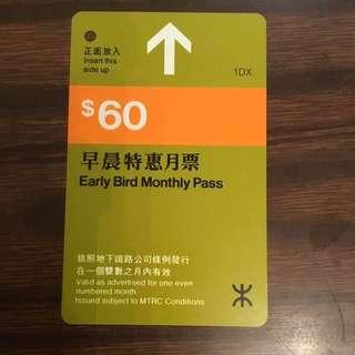 地鐵 早晨特惠月票$60