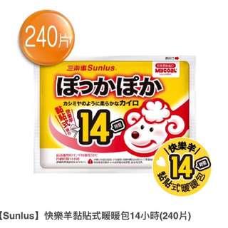 【徵求】【Sunlus】快樂羊黏貼式暖暖包14小時