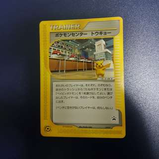 Pokemon center tokyo promo