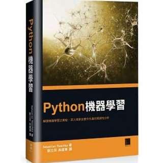 (省$29)<20170609 出版 85折訂購台版新書>Python機器學習, 原價 $193, 特價$164