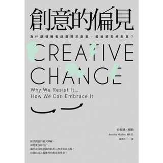 ($23)<20171206 出版 8折訂購台版新書>創意的偏見:為什麼領導者總是渴求創意,最後卻拒絕創意?, 原價 $117, 特價 $94