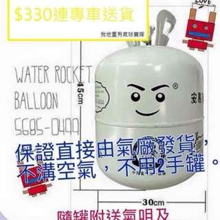 氫氣球 迷你 氦氣 裝飾 求婚 表白 玩具 生日 氫氣 派對 禮物 佈置 婚禮 充氣 氣球 購買 結婚 訂婚 helium gas balloon