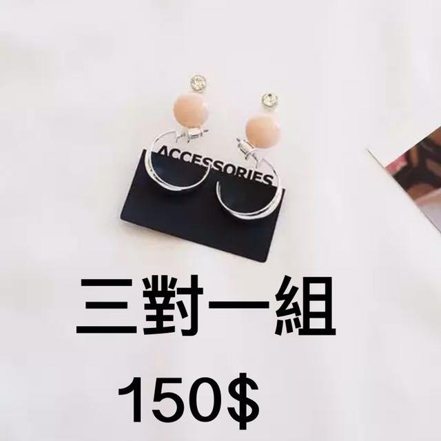 耳環三件組