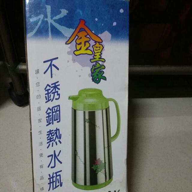 全新不鏽鋼熱水瓶