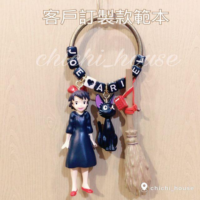 手工客製化鑰匙圈-宮崎駿 小魔女 客訂款